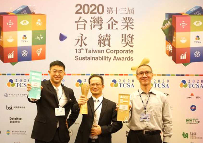 台灣企業永續獎
